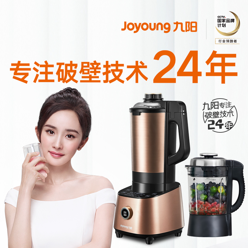 九阳YJ08静音真空破壁料理机家用全自动多功能豆浆辅食机线下同款