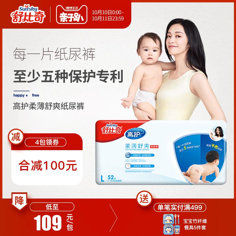 舒比奇高护柔薄舒爽纸尿裤L52片 干爽超薄透气婴儿尿不湿纸尿裤
