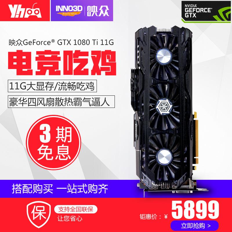 映众 GTX1080Ti X4 11G冰龙超级版台式机电脑游戏独显 1080ti显卡