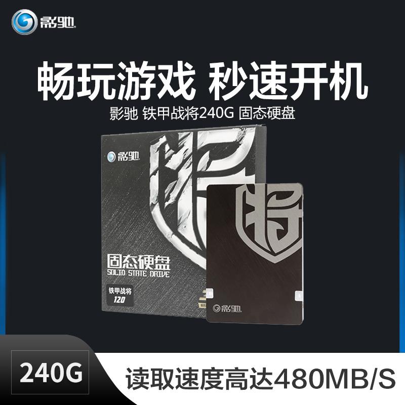 影驰 铁甲战将240G 台式机电脑SSD 笔记本固态硬盘 2.5寸固态盘
