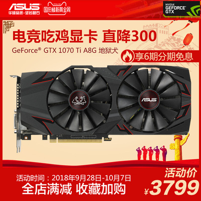 Asus/华硕其他/other1070ti