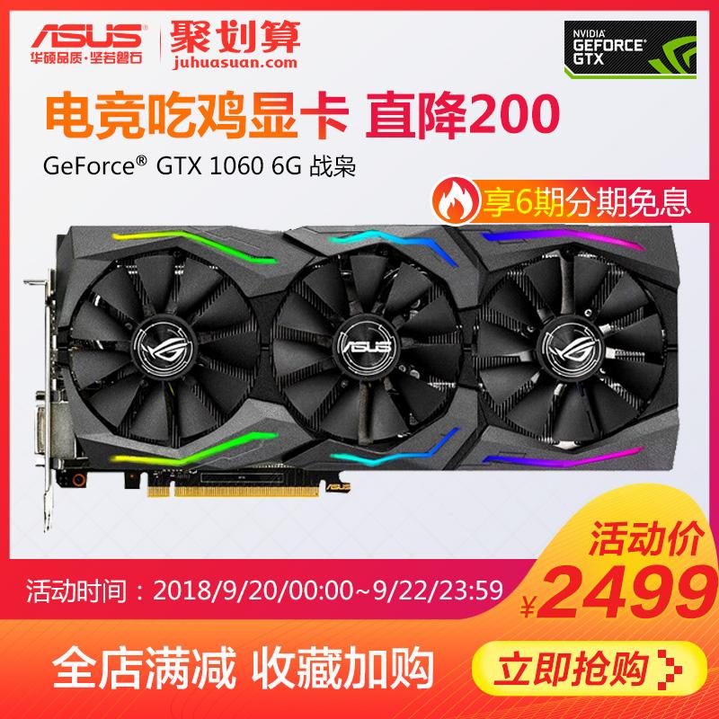华硕GTX1060 6G猛禽战枭 可超频台式机电脑游戏独显1060显卡6g