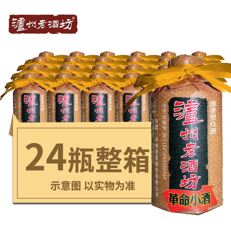 泸州老酒坊52度革命小酒118ml*24瓶整箱装浓香型粮食高粱自饮白酒