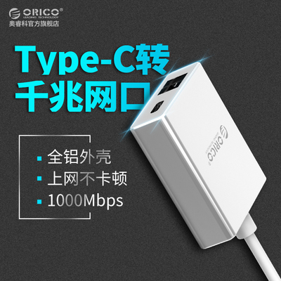 ORICO Aluminum Type-C Gigabit Ethernet Apple Macbookpro High-speed Converter Notebook Accessories