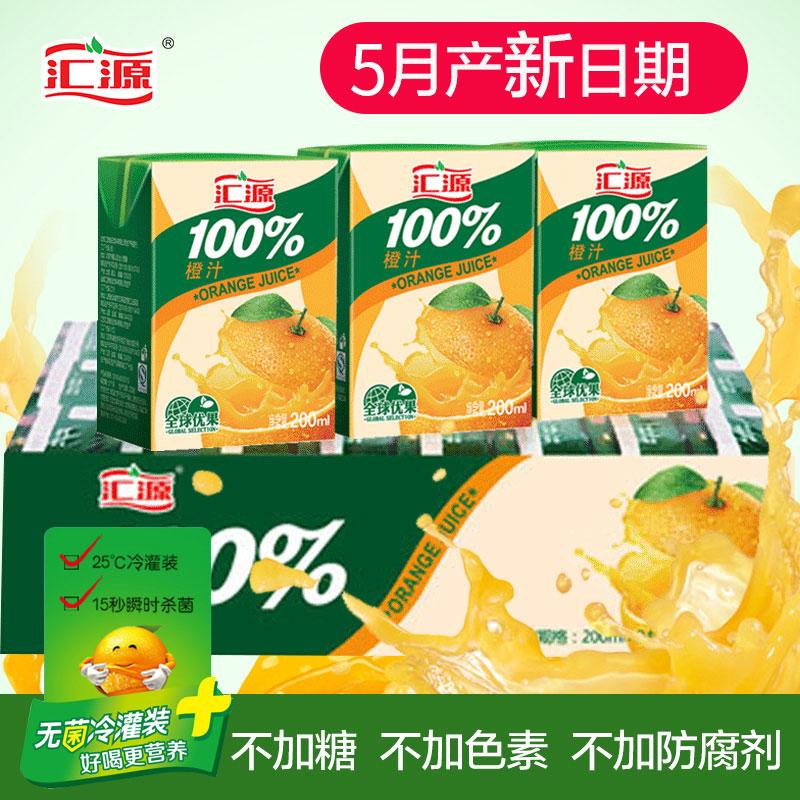 汇源果汁100%浓缩纯果汁饮料橙汁200ml*24盒整箱饮品0脂肪