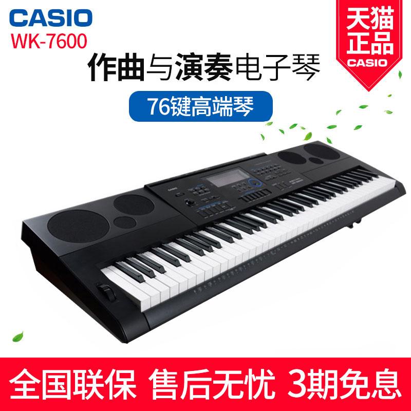 卡西欧电子琴WK-7600-6600舞台演出考级专业演奏编曲76键MIDI键盘
