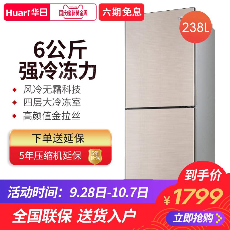 Huari-华日电器 BCD-238WHJC 风冷无霜小型冰箱家用双开门电冰箱