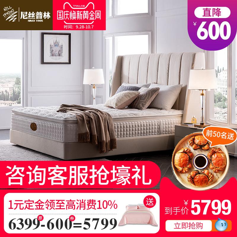 尼丝普林乳胶床垫 独立弹簧床垫 1.8m 1.5m米床席梦思床垫 维罗纳
