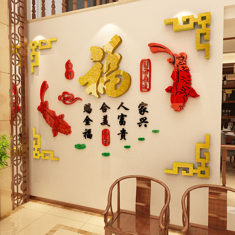 Chinese Style Blessing Fish 3d Wall Stickers Living Room TV Background Decoration Creative Acrylic