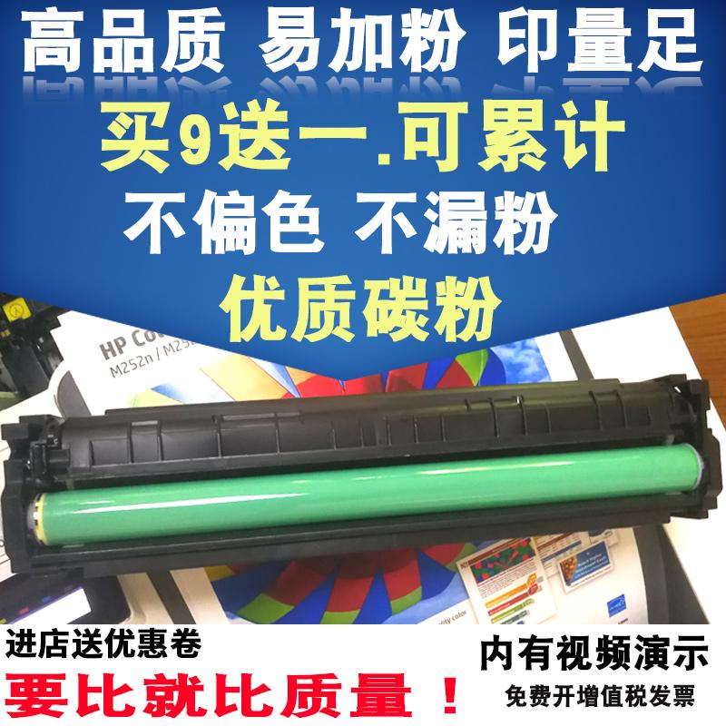 适用 惠普M252n硒鼓 HP Color LaserJet Pro M277DW M252DW MFP M274N CF400A 201A打印机墨盒易加粉硒鼓粉盒