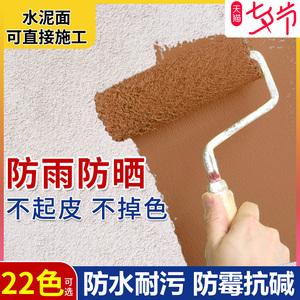 外墙漆室外用乳胶漆户外自刷卫生间防水防晒耐久彩色油漆外墙涂料