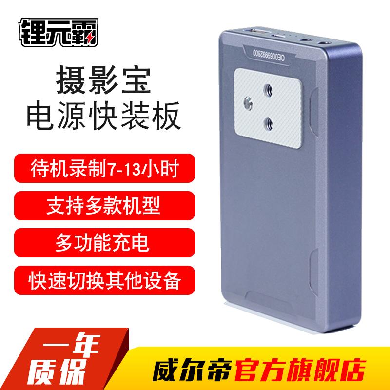 索尼佳能电池原装改装锂元霸相机充电宝单反假电池外接电源快装板