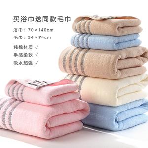 买浴巾送同款毛...