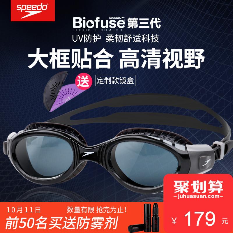 2018新款speedo男女防雾防水游泳眼镜 大框贴合宽视野高清泳镜