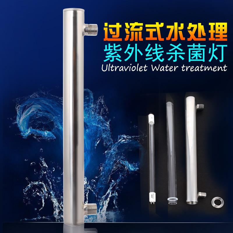 雪莱特过流式紫外线杀菌器净水器紫外线杀菌灯水处理纯水机用