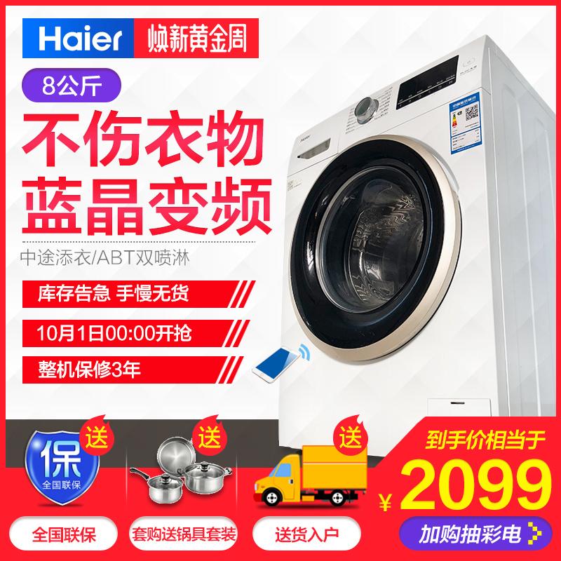 海尔滚筒洗衣机全自动8kg家用变频大容量节能静音 EG8012B39WU1