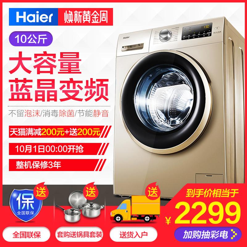海尔洗衣机全自动10公斤大容量变频滚筒节能静音EG10014B39GU1