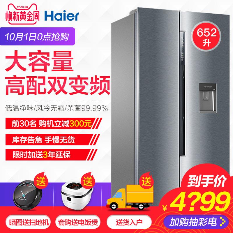 电冰箱双开门对开智能变频风冷无霜家用Haier-海尔 BCD-652WDBGU1