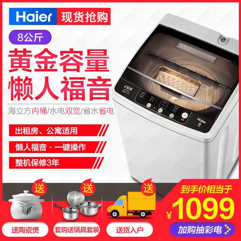 海尔全自动洗衣机8公斤8kg波轮家用大神童小型官方旗舰EB80M929