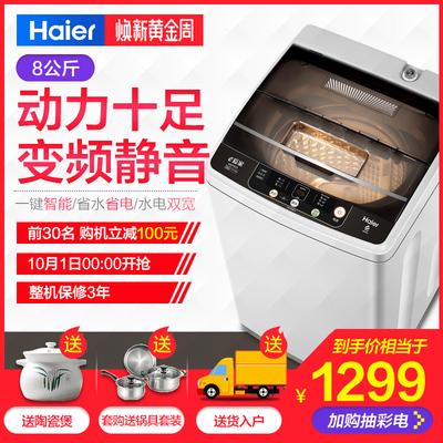 海尔全自动洗衣机8公斤8kg变频波轮小型家用大神童 EB80BM929