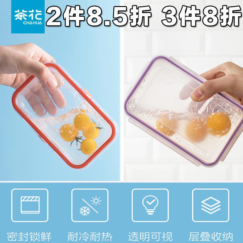 茶花塑料保鲜盒家用冰箱专用食品级水果盒密封便携可微波加热饭盒