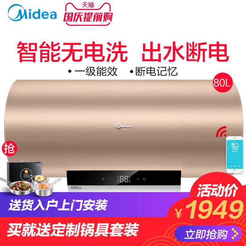 Midea-美的 F8030-K5(HE)储水式智能即速热电热水器80升l出水断电