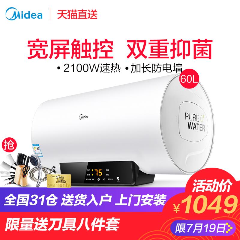 有用过美的 F6021-X1(S)热水器的吗,怎么样