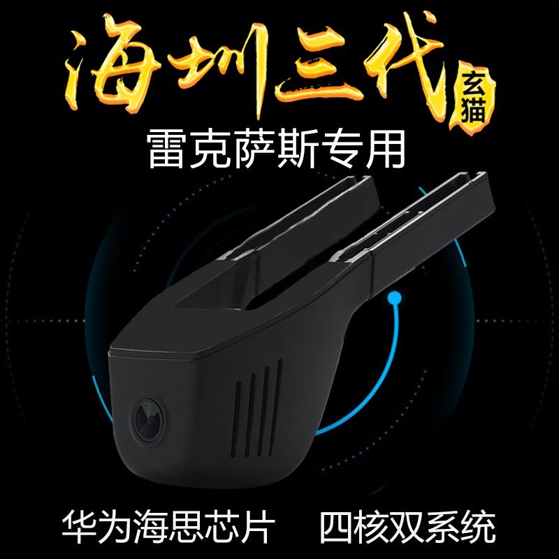 18款海圳NX雷克萨斯ES200专用RX300原厂h隐藏式行车记录仪lexus