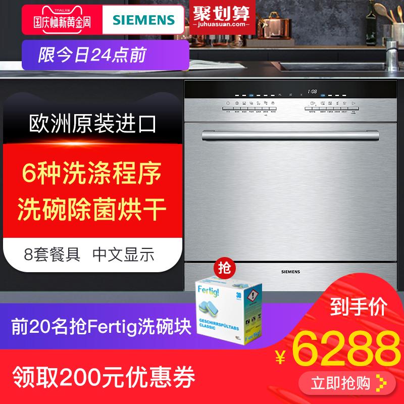 SIEMENS-西门子 SC76M540TI 进口洗碗机家用嵌入式全自动刷碗机