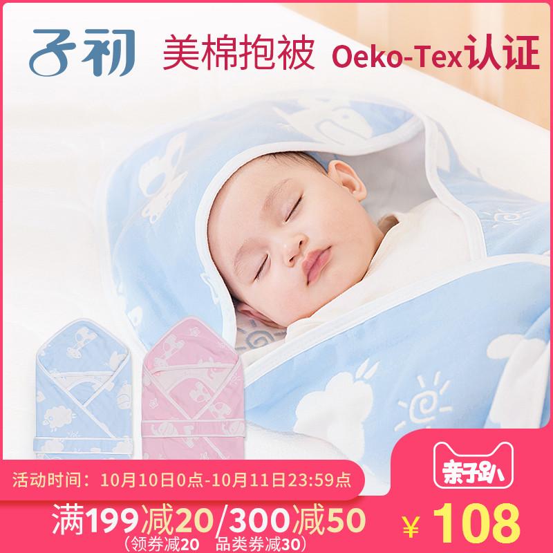 子初 婴儿棉纱抱被新生儿包被夏纯棉襁褓包巾抱毯春秋宝宝用品