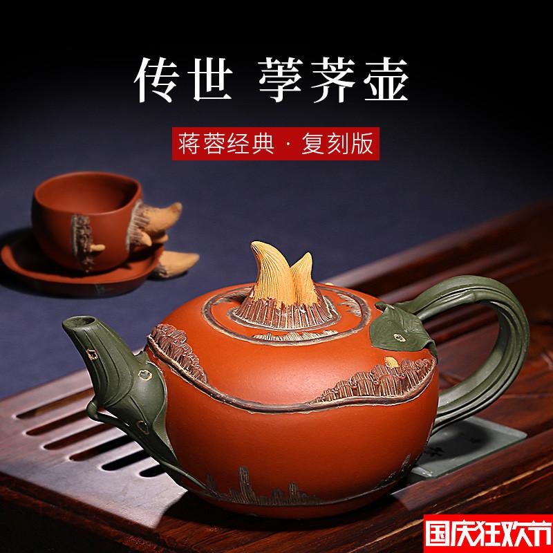 宜兴紫砂壶纯全手工原矿蒋蓉花货器荸荠家用大功夫泡茶壶茶具套装