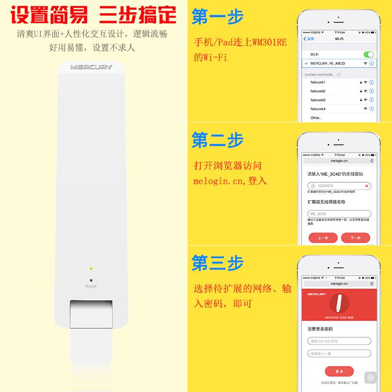 Ретранслятор Mercury  WIFI 300M USB MW301RE