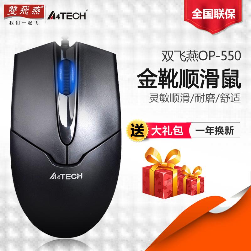 Проводная мышь Shuangfeiyan  USB OP-550