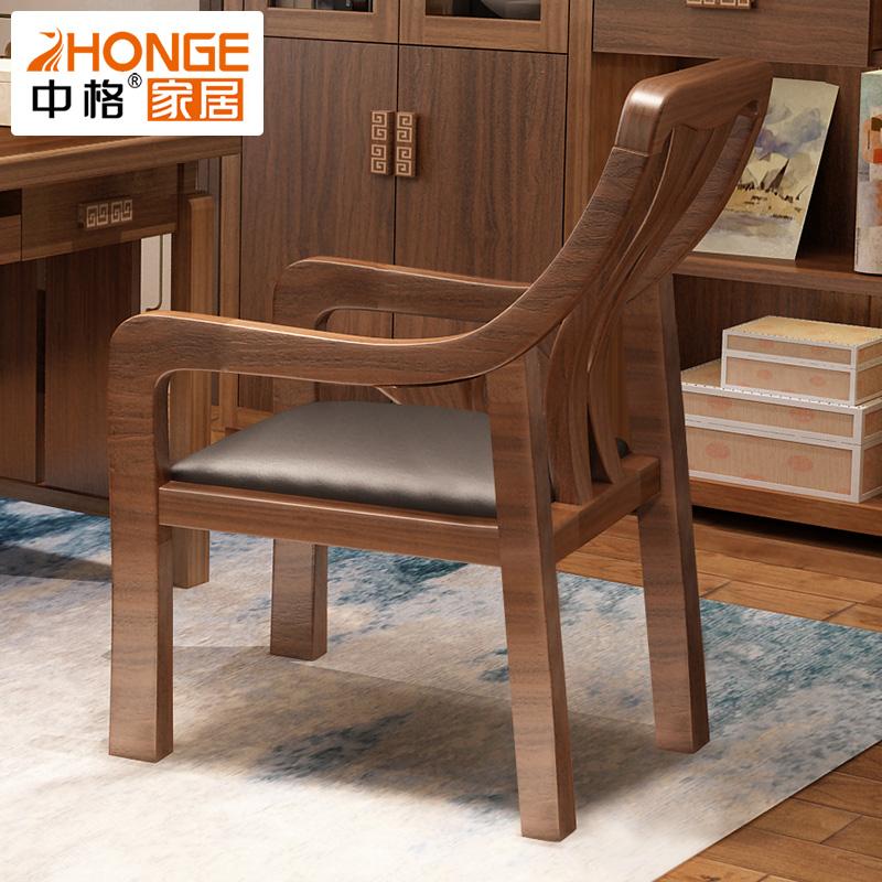 中格家具现代新中式实木椅皮家用休闲椅书办公椅子学习书房老板椅