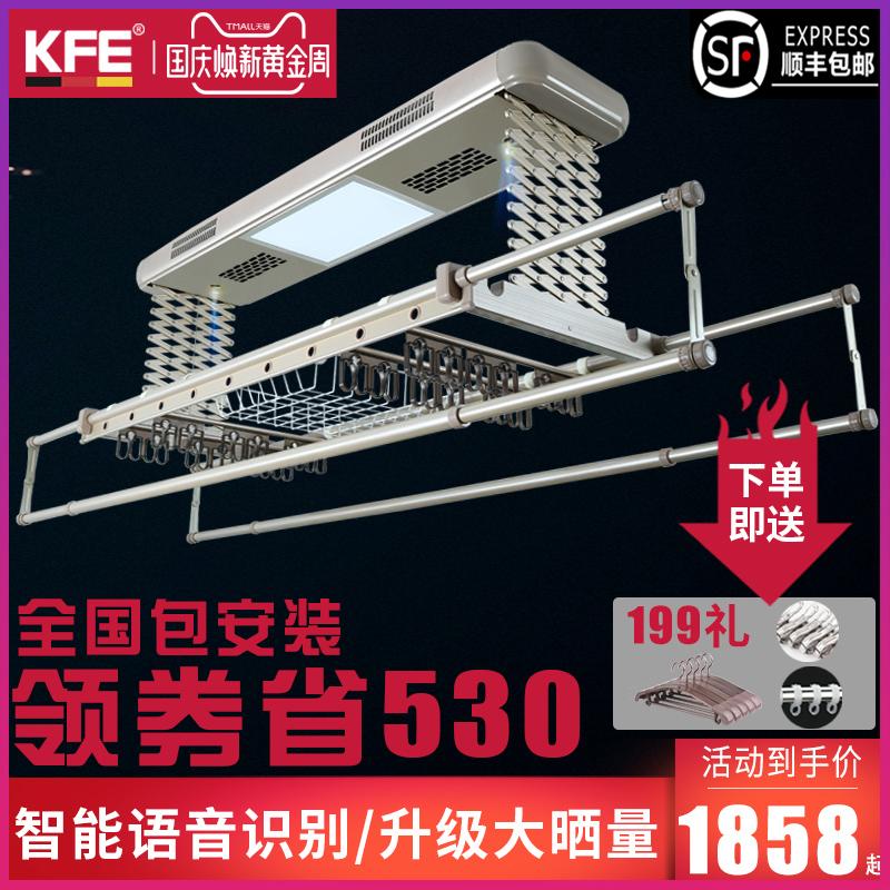 德国kfe晾衣架升降智能遥控阳台照明消毒伸缩铝合金晾衣机声控