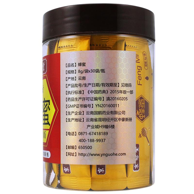 京愈堂 蜂蜜  8克*30袋 补中 润燥 脘腹虚痛 肺燥干咳