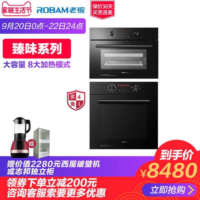 Robam-老板R072+S272 蒸箱家用 嵌入式烤箱家用大容量烤蒸套餐