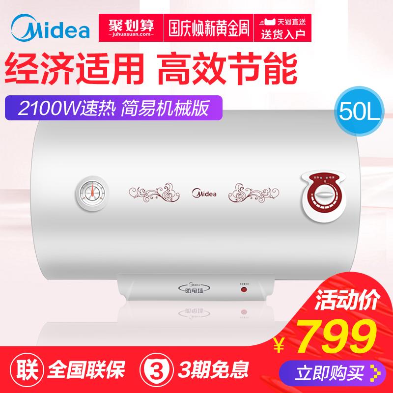 Midea-美的 F50-21WA1电热水器 储水式洗澡淋浴热水器50升