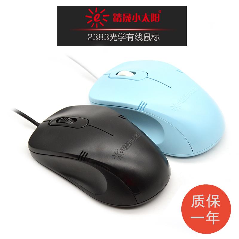 精晟小太阳笔记本台式通用USB/ps2圆接口有线办公家用鼠标详情1