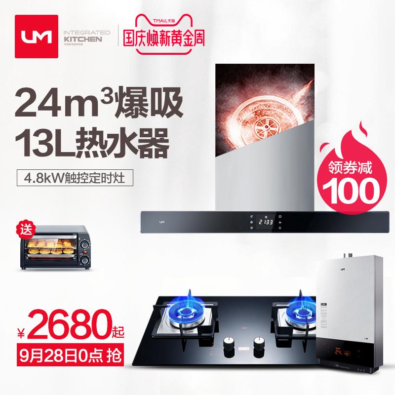优盟UT106变频抽油烟机燃气灶套餐烟灶热水器套装厨房三件套组合