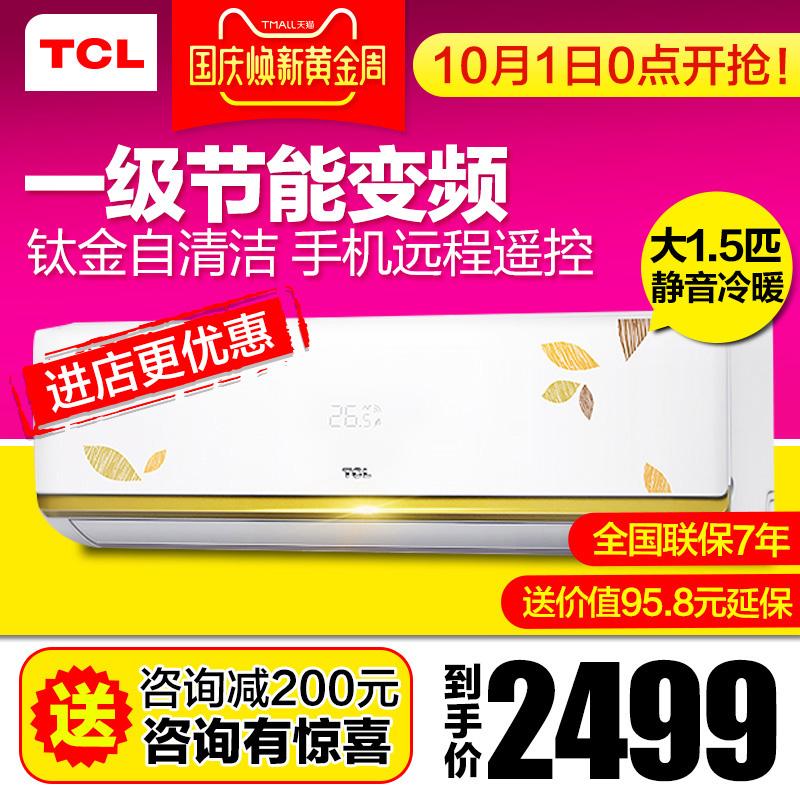 TCL KFRd-35GW-HF21BpA大1.5匹一级能效变频挂机冷暖空调挂式家用