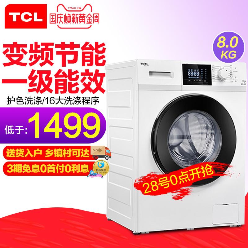 TCL XQG80-P300B 8公斤变频滚筒洗衣机全自动家用大容量静音小9kg