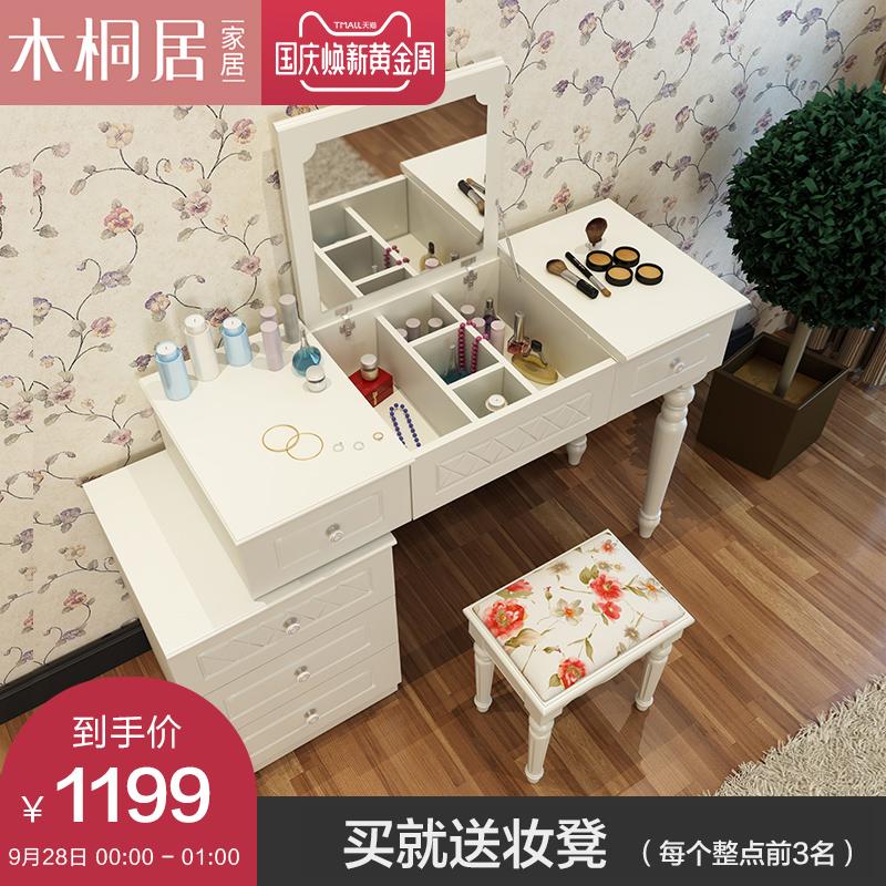 木桐居欧式网红梳妆台卧室翻盖多功能化妆台小户型现代简约化妆桌