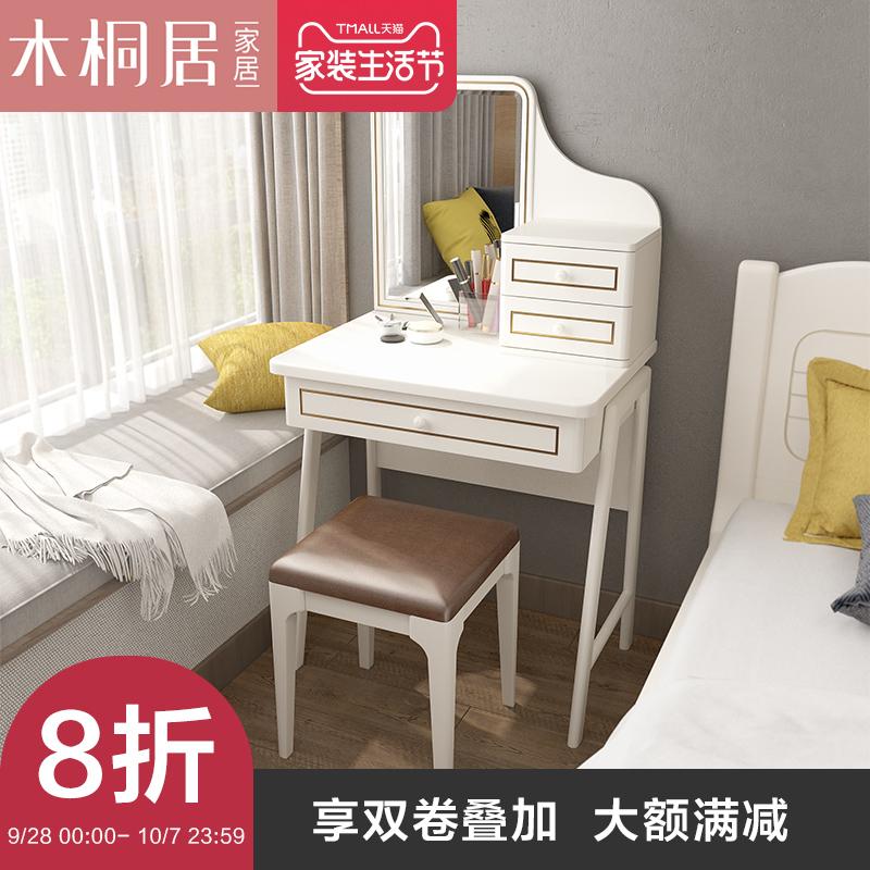 木桐居北欧风梳妆台小户型迷你经济型桌子现代简易卧室实木化妆台