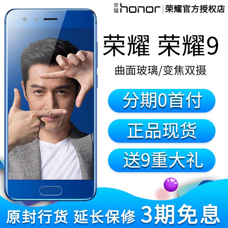 华为honor-荣耀 荣耀9全网通标配 双面玻璃 NFC闪付手机 荣耀10