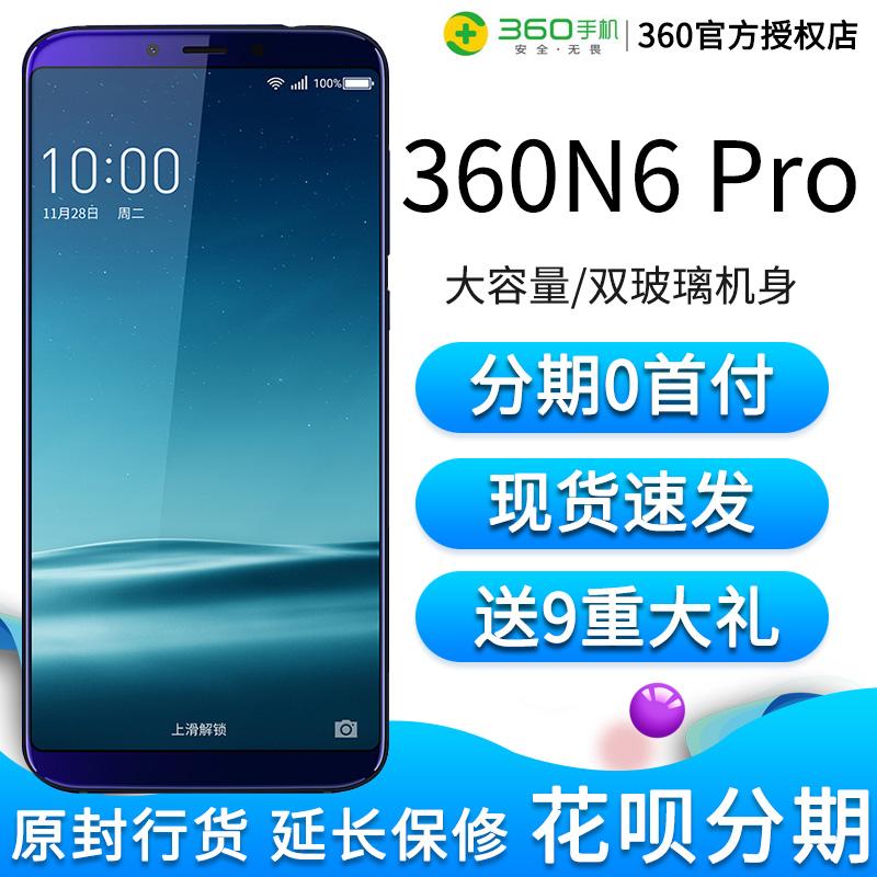 送礼品 360 N6Pro N6 pro 全面屏 6G运行 5.99英寸娱乐游戏手机 N6 N7 PRO