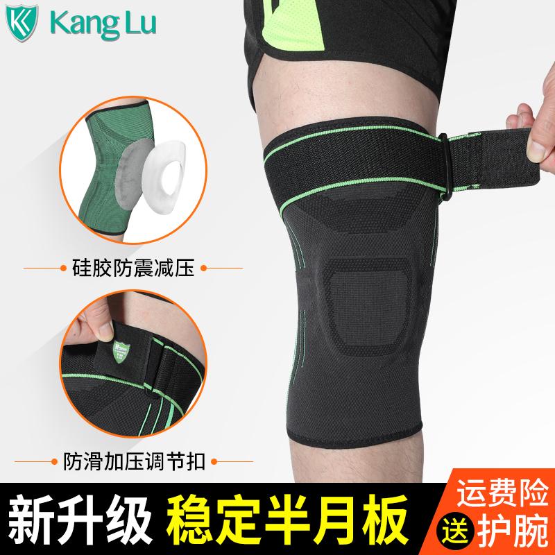 护膝运动男士女式跑步羽毛球篮球半月板损伤护膝保暖夏季薄款护具