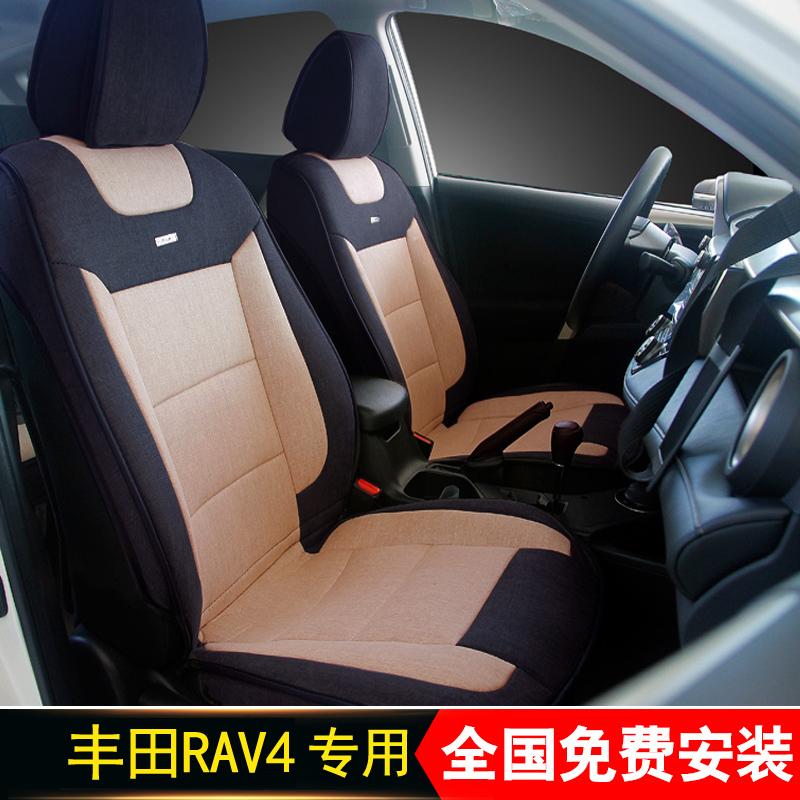 丰田汉兰达RAV4坐垫专车专用7座汽车座垫亚麻四季通用全包围座套