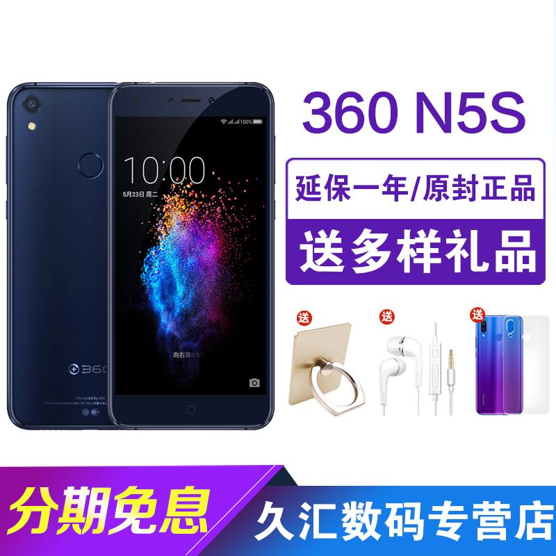360 N5S全网通官方正品全新双摄八核智能手机n6长续航双卡官方旗舰店n7lite 360n5s n6pro