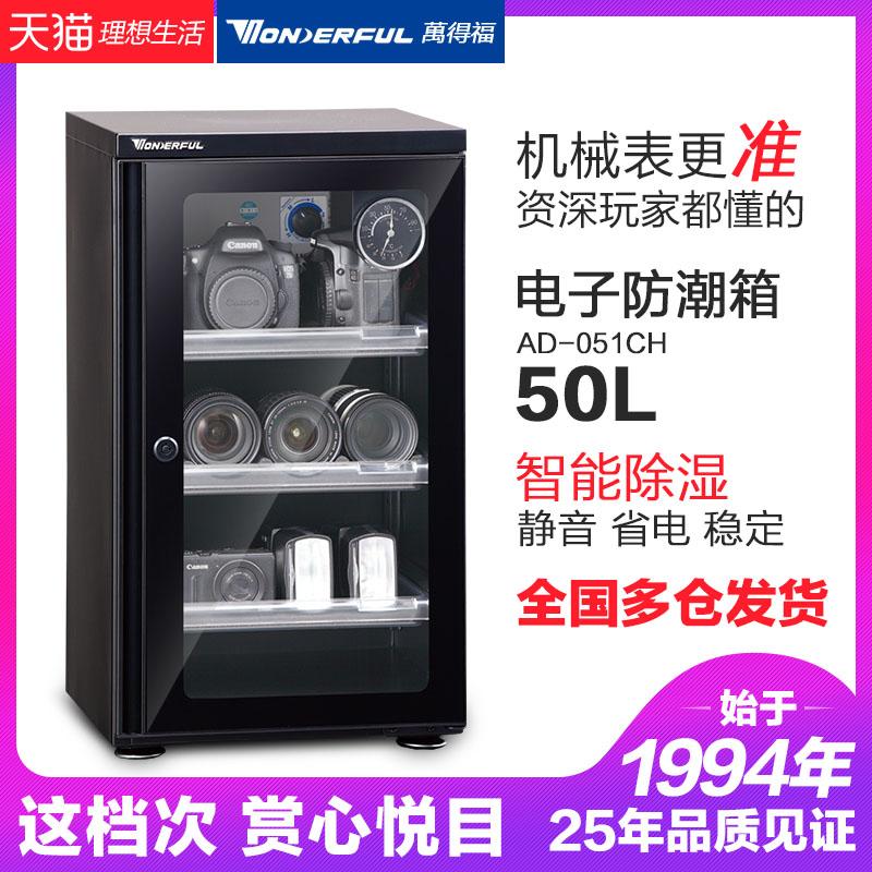 万得福摄影器材单反相机镜头电子干燥箱防潮箱柜中型小型AD-051CH